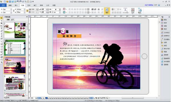 方正飞翔软件 v6.0 正式版1