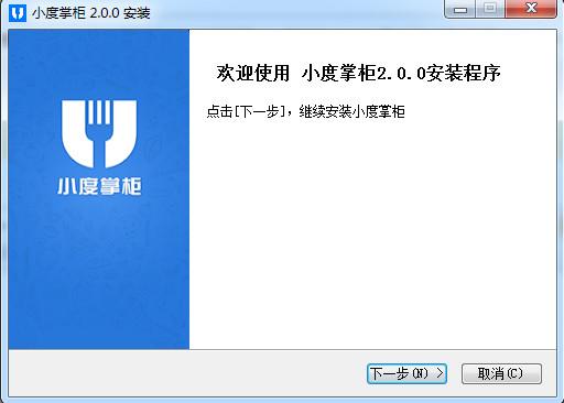 小度掌柜商家电脑版 v4.1.0 最新版 0