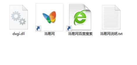 绝地求生dxgi.dll文件