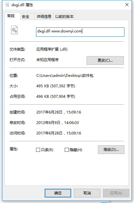 绝地大逃杀dxgi.dll软件(xp/win10) 官方免费版 0