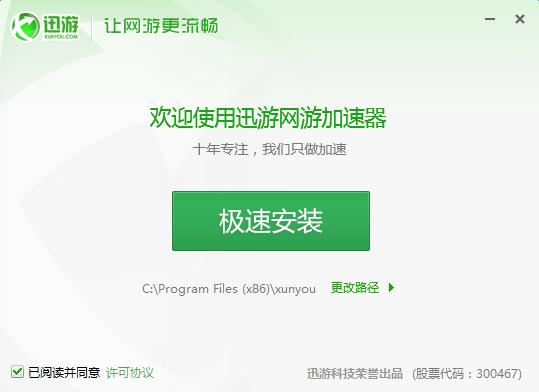 迅游网游加速器2020最新版 v3.11200.24900.0 永久免费版 0