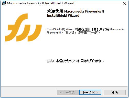 fireworks 8中文破解版 v8.0 绿色版 0
