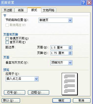 Microsoft Word 2003免费版 官方完整版 0