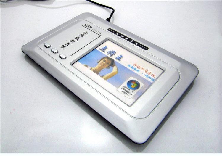 点将王2011手写板驱动程序 官方最新版 0