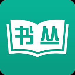 书丛小说免费阅读