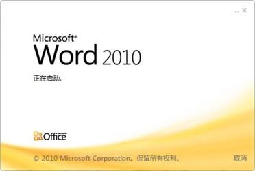 Microsoft Word 2010官方免费版 中文完整版 0