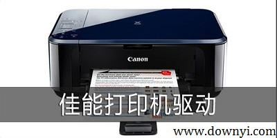 佳能打印机驱动