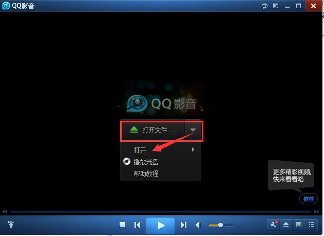 QQ影音pc版 v2017 官网版 0
