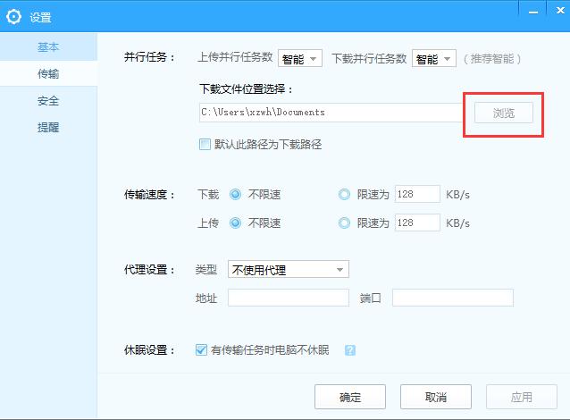 百度云客户端电脑版 v5.5.5.4 官方正式版 2