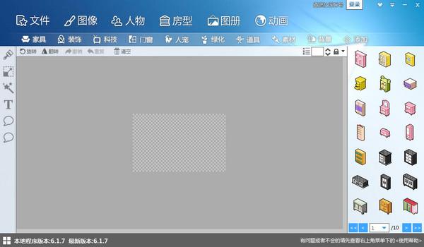 图个轻松 v6.2.1 官方最新版 0