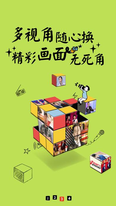 央视悦动手机客户端 v6.2.01 钱柜娱乐官网版 1