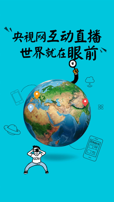 央视悦动app