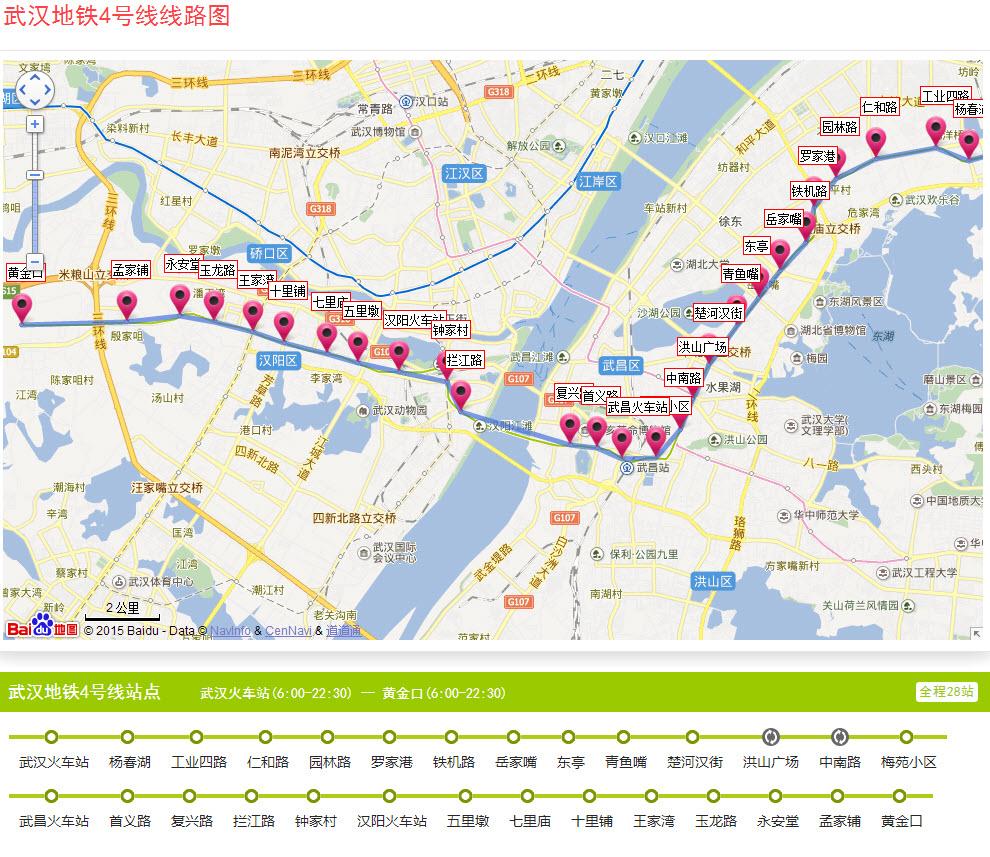 2017年武汉地铁高清线路图最新版 截图0图片