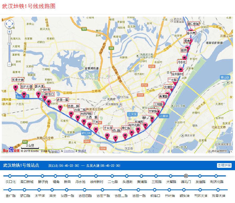 2017年武汉地铁高清线路图最新版 截图1