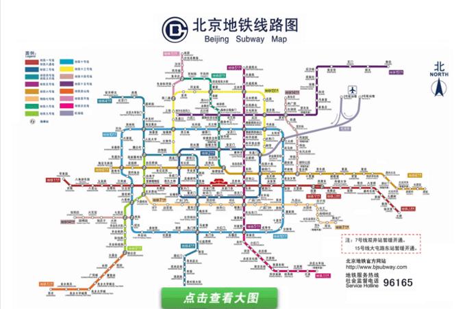 北京地铁运营线路图 最新高清版 0