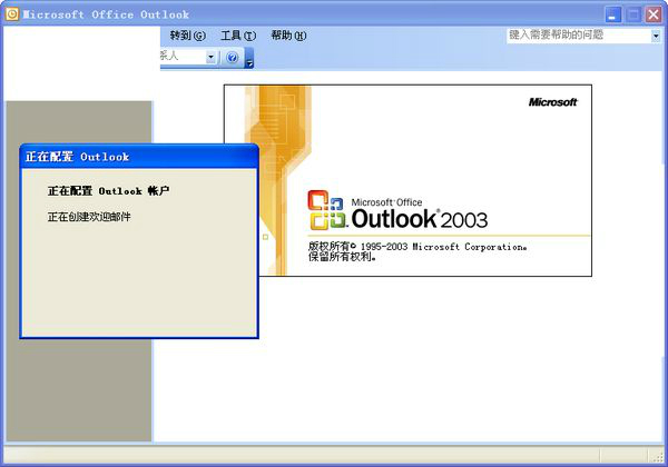 outlook2003官方下载