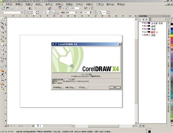cdrx4精简增强版 v14.0 中文版 0