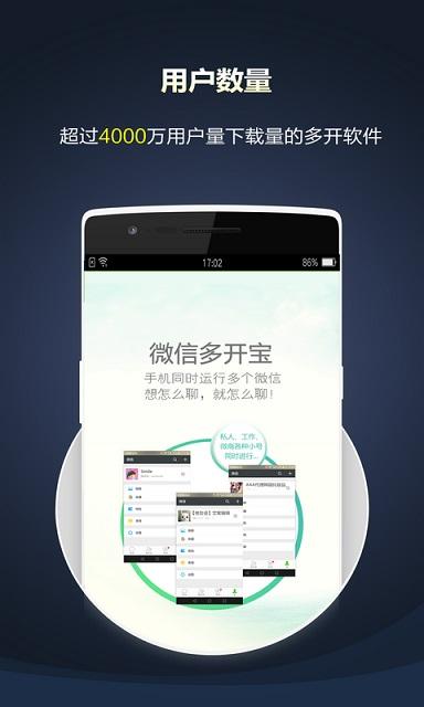 微信多开宝 v2.8.9 安卓版 2
