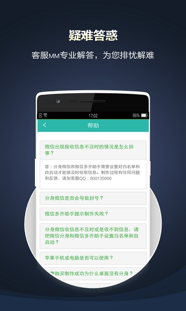 微信多开宝app