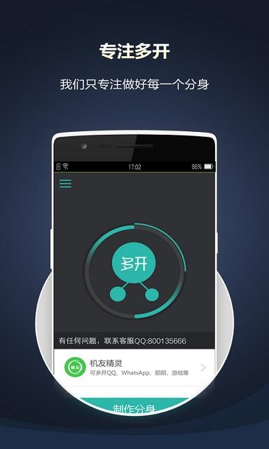 微信多开宝 v2.8.9 安卓版 4