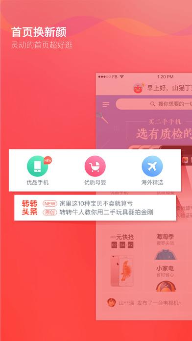 转转二手交易网app v8.7.11 iPhone版 0