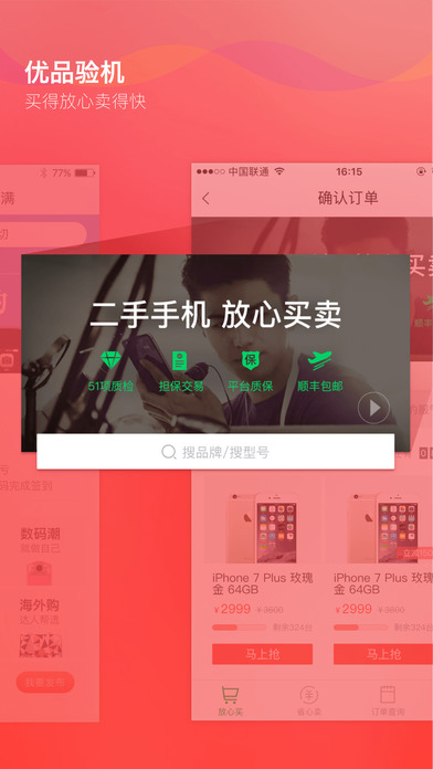 转转二手交易网app v8.7.11 iPhone版 1