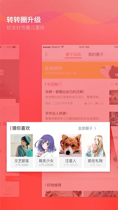 转转二手交易网app v8.7.11 iPhone版 2