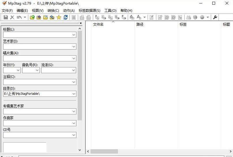 Mp3tag中文版