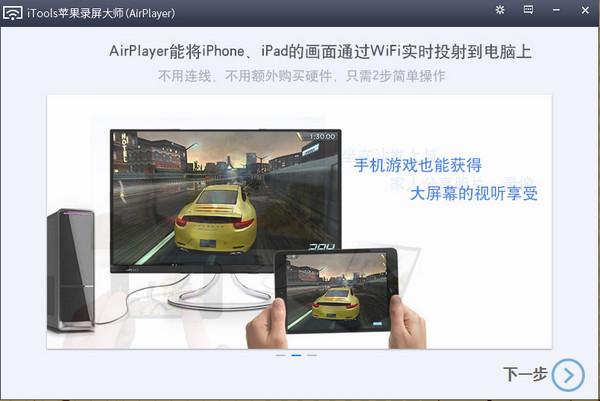 airplayer电脑端(苹果录屏大师) v1.0.2.1 官方版 0