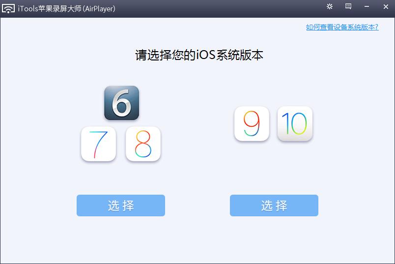苹果录屏大师下载