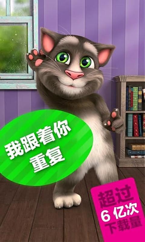 会说话的汤姆猫2单机破解版 v5.0.1 安卓无限金币版 2