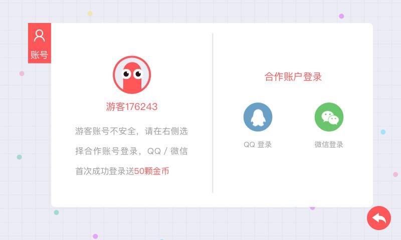 贪吃蛇大作战内购不死破解版 v3.6.5 钱柜娱乐官网无限金币版 1