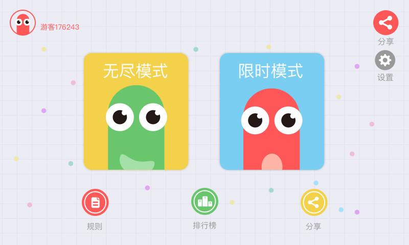 贪吃蛇大作战内购不死破解版 v3.6.5 安卓无限金币版 3
