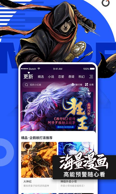 腾讯动漫pc端 v9.6.9 最新版 3