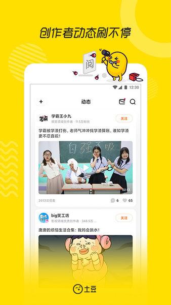 土豆视频手机版 v6.12.2 官方安卓版 1