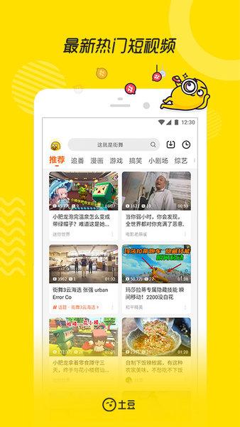 土豆视频ios版 v6.23.1 iphone最新版 2