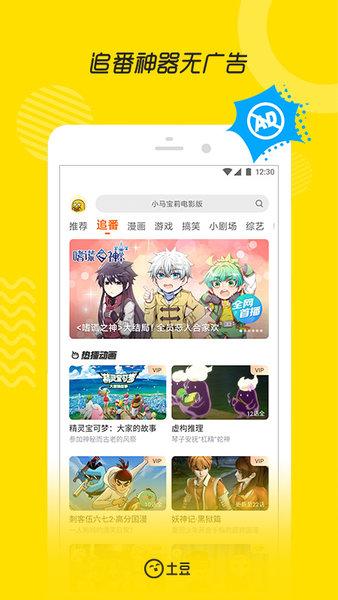 土豆视频ios版 v6.23.1 iphone最新版 0