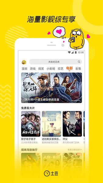 土豆视频手机版 v6.12.2 官方安卓版 0