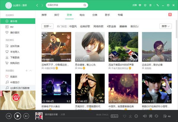 QQ音乐去广告纯净版