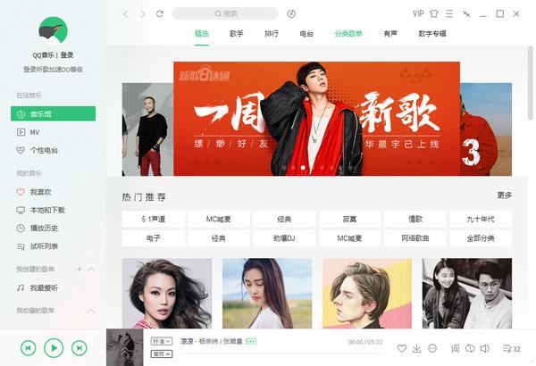 QQ音乐去广告纯净版 v15.2.3789.508 免绿钻版 0
