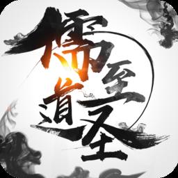 儒道至圣游戏