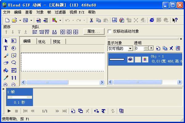 Ulead GIF Animator(GIF动画制作软件) v5.11 绿色汉化版 1