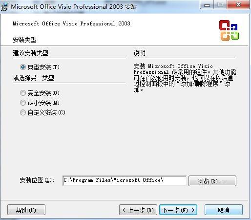 visio 2003简体中文版下载