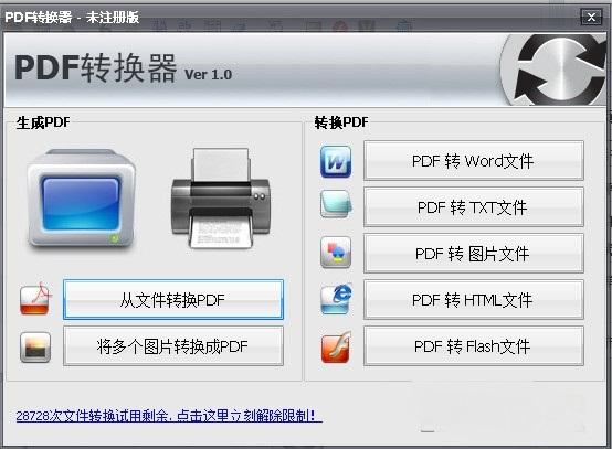 """""""迅捷pdf转word转换器"""""""