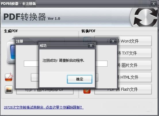 """""""迅捷pdf转word转换器免费版"""""""