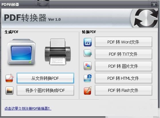 迅捷PDF转换成Word转换器免费版