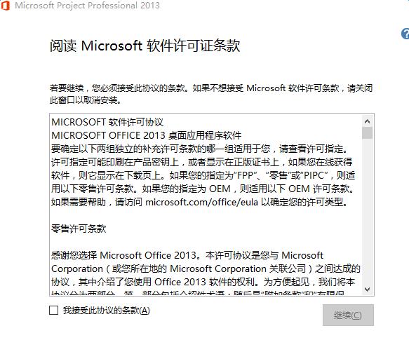 Microsoft Project 2013中文破解版 32位/64位 0