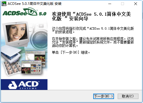 acdsee 5.0破解版