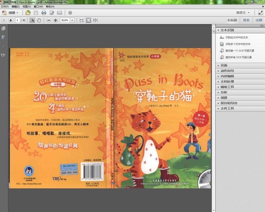 Adobe Acrobat XI Pro中文破解版 v11.1.19 简体汉化版 0