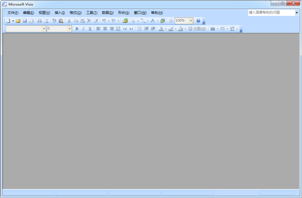 microsoft office visio中文破解版 最新版 1